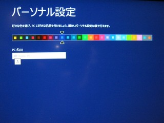2012-10-27_Win8_inst2_24.jpg