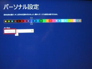2012-10-27_Win8_inst2_25.jpg