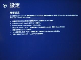 2012-10-27_Win8_inst2_27.jpg