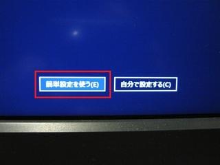 2012-10-27_Win8_inst2_28.jpg