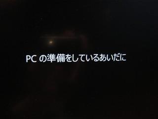 2012-10-27_Win8_inst2_36.jpg