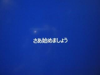 2012-10-27_Win8_inst2_39.jpg
