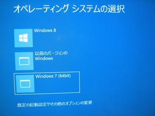 2012-10-27_Win8_inst2_53.jpg