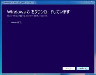 2012-10-27_Win8_inst_37.png