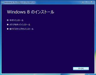 2012-10-27_Win8_inst_40.png