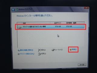 2012-10-29_S70PJ_Win8Install_01.JPG