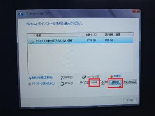 2012-10-29_S70PJ_Win8Install_03.JPG
