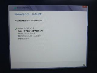 2012-10-29_S70PJ_Win8Install_07.JPG