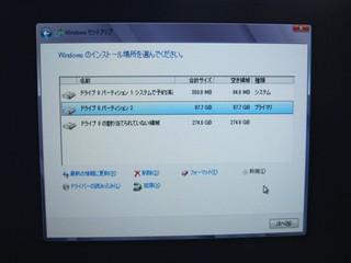 2012-10-29_S70PJ_Win8Install_17.JPG