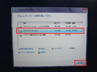 2012-10-29_S70PJ_Win8Install_18.JPG
