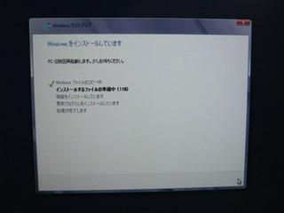 2012-10-29_S70PJ_Win8Install_19.JPG