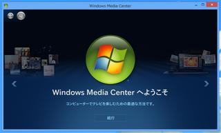 2012-10-31_W8MediaCenter_DVD_21.png
