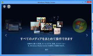 2012-10-31_W8MediaCenter_DVD_22.png