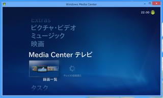 2012-10-31_W8MediaCenter_DVD_24.png