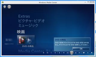 2012-10-31_W8MediaCenter_DVD_25.png