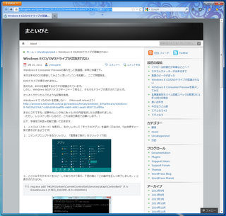 2012-10-31_W8MediaCenter_DVD_36.png
