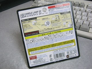 2012-11-08_LED_CANDLE_LAMP_2P_02.JPG