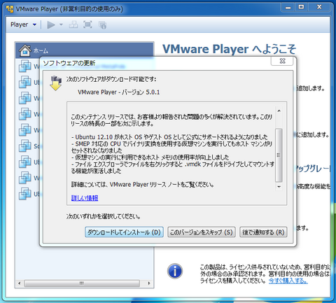 2012-11-11_VMwarePlayer_01.png