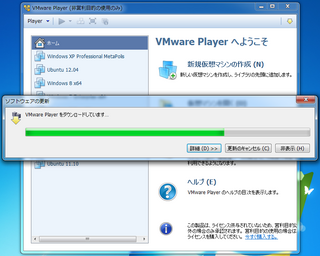 2012-11-11_VMwarePlayer_02.png