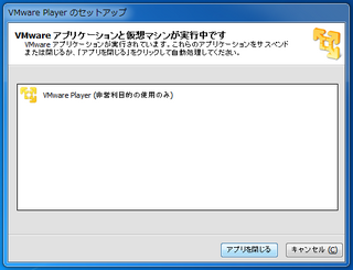 2012-11-11_VMwarePlayer_04.png
