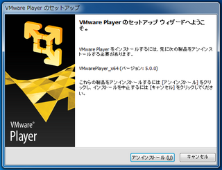 2012-11-11_VMwarePlayer_05.png