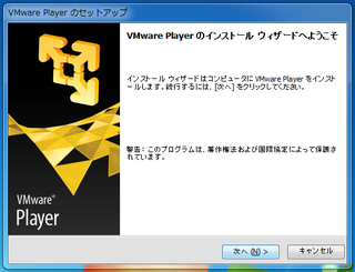 2012-11-11_VMwarePlayer_09.png