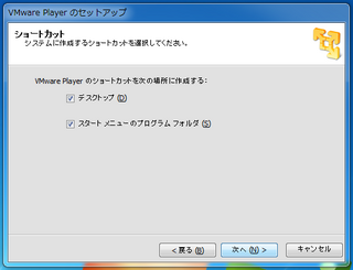 2012-11-11_VMwarePlayer_11.png
