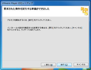 2012-11-11_VMwarePlayer_12.png