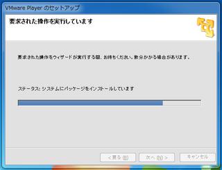 2012-11-11_VMwarePlayer_14.png