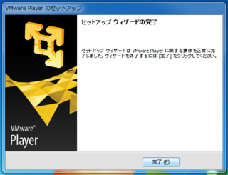 2012-11-11_VMwarePlayer_15.png