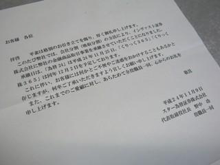 2012-11-11_star_KAWASE_08.JPG