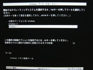 2012-11-14_ML115G5_BootMenu_w7_02.JPG
