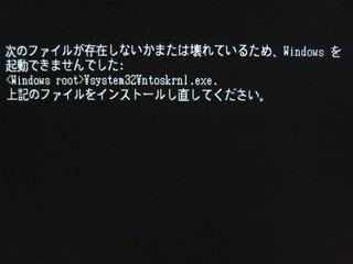 2012-11-14_ML115G5_WXP_Error_01.JPG