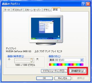 2012-11-15_8400GS_T221_wxp_01.PNG