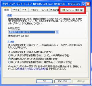 2012-11-15_8400GS_T221_wxp_02.PNG