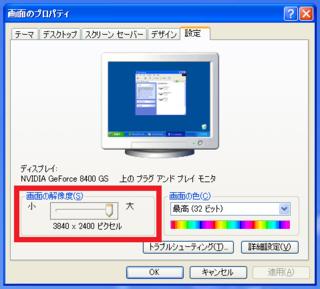 2012-11-15_8400GS_T221_wxp_10.png
