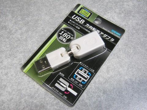 2012-11-23_USB_Connectorr_01.JPG