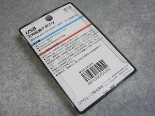 2012-11-23_USB_Connectorr_03.JPG