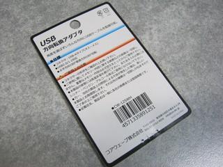 2012-11-23_USB_Connectorr_16.JPG