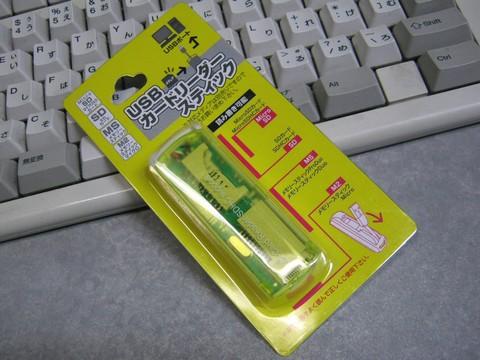 2012-11-23_USB_Reader_01.JPG
