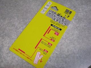 2012-11-23_USB_Reader_03.JPG