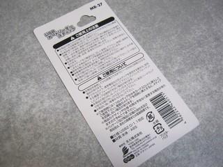 2012-11-23_USB_Reader_04.JPG