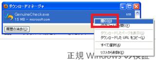 2012-11-23_WindowsXP_Meiryo_06.PNG