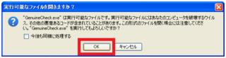 2012-11-23_WindowsXP_Meiryo_07.PNG