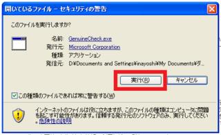 2012-11-23_WindowsXP_Meiryo_08.PNG