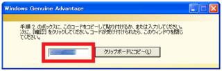 2012-11-23_WindowsXP_Meiryo_09.PNG