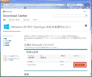 2012-11-23_WindowsXP_Meiryo_11.PNG