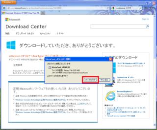 2012-11-23_WindowsXP_Meiryo_12.PNG