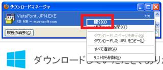 2012-11-23_WindowsXP_Meiryo_13.PNG