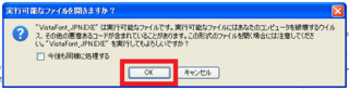 2012-11-23_WindowsXP_Meiryo_14.PNG